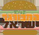 קהילת המבורגר ישראל - המקור שלך לחוויה קולינרית מושחתת, כתבות והמלצות