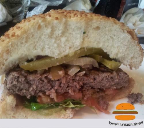 בורגרס בר הגבעה הצרפתית ירושלים - המבורגר כשר
