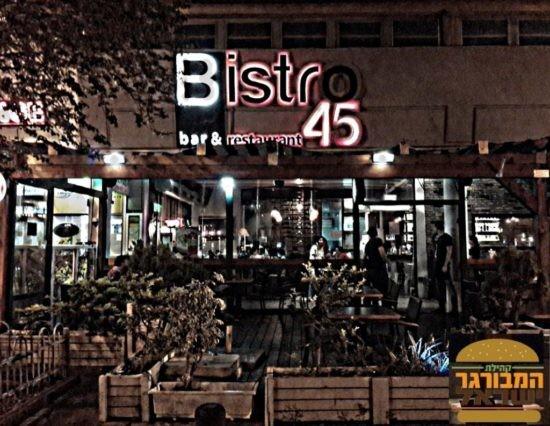 ביסטרו 45 - מרפסת אורבנית