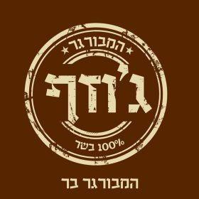ג'וזף בורגר בר ירושלים לוגו