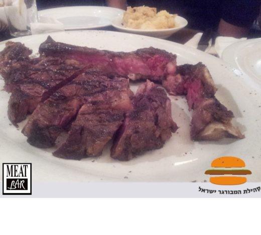 סטייק פורטר האוס של Meat Bar
