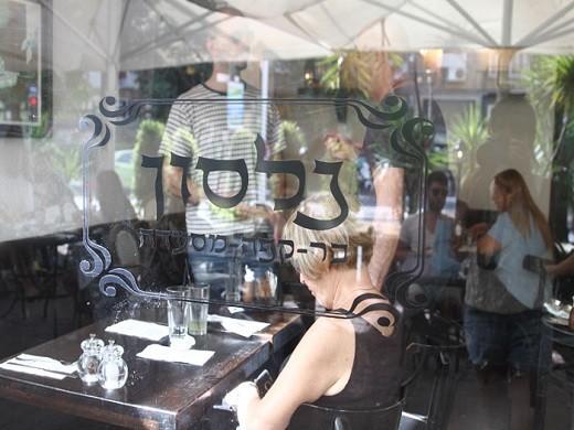 נלסון 33 קפה בר מסעדה - תמונת יח