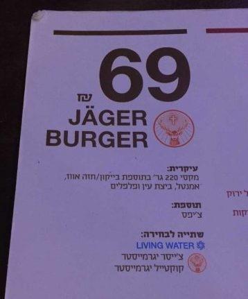 Jager Burger של אגאדיר הרצליה