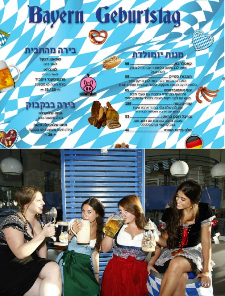 מסעדת ביירן חוגגת 3