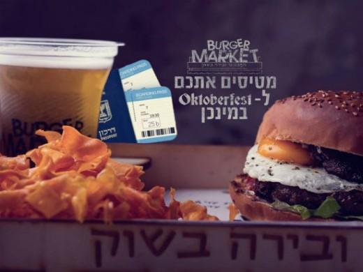 בורגר מרקט ירושלים - מבצע אוקטוברפאסט
