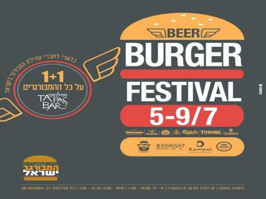 פסטיבל המבורגר שף ובירות בבאר שבע
