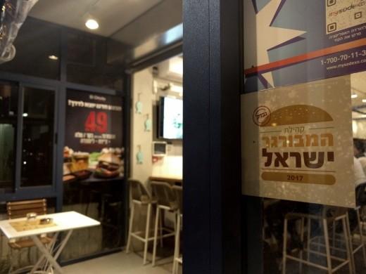 אל צ'יביטו מתגאים בתו התקן של קהילת המבורגר ישראל