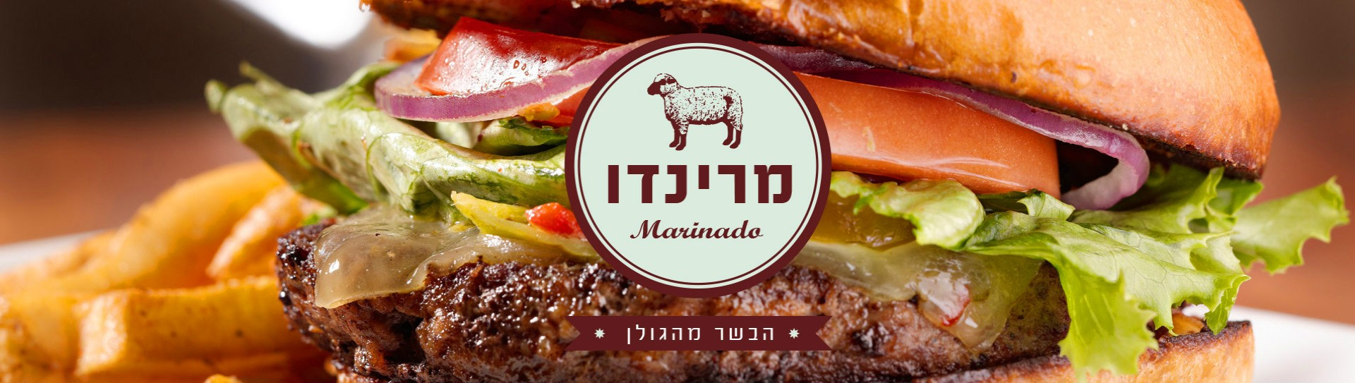 מרינדו הבשר מהגולן - העמוד הרשמי