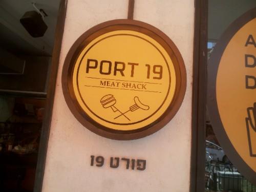 פורט 19 תל אביב - המקום שמשגע את העיר