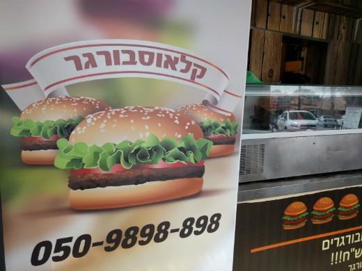 קלוסבורגר - המבורגר בבאק יעקב