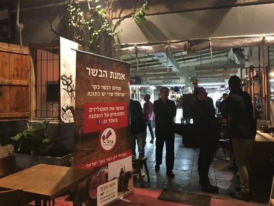 m25 מארחים את מועצת הבקר הישראלי