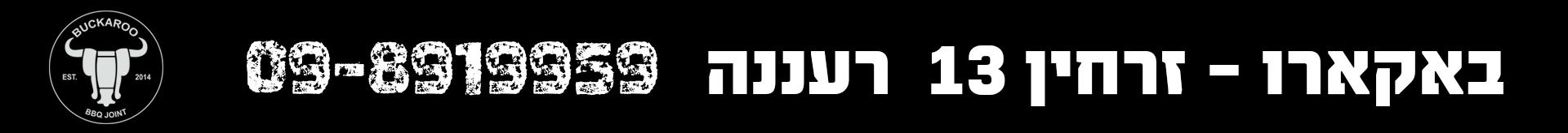 באקארו - באנר תחתון