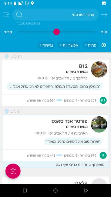 קהילת המבורגר ישראל באפליקציית easy