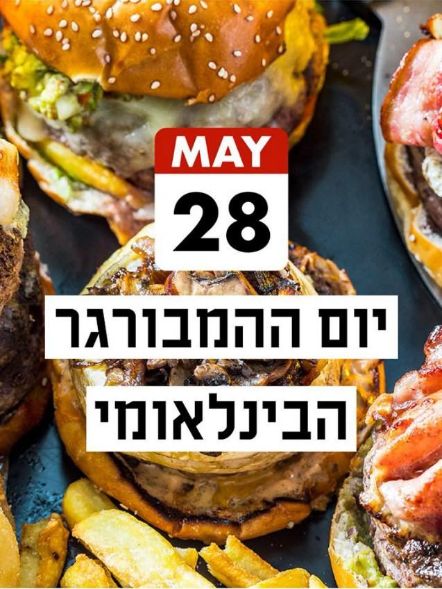 בנג בנג חוגגים את יום ההמבורגר הבינלאומי