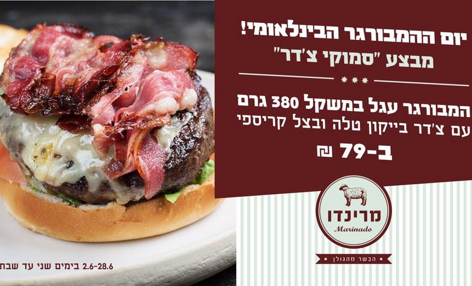 חגיגות יום ההמבורגר ברשת מרינדו!