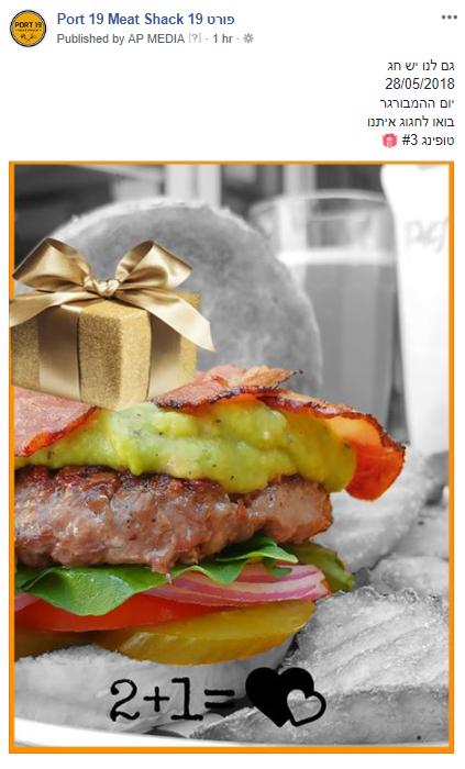 פורט 19 - ספיישל יום ההמבורגר הבינלאומי