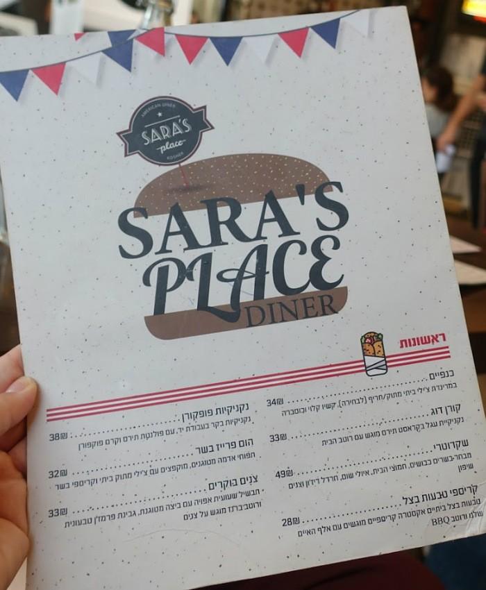 Sara's Place רעננה - התפריט