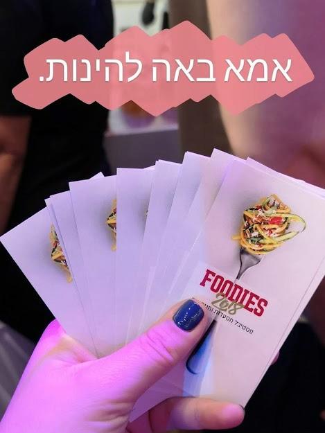 טל ארילך בפסטיבל foodies 2018