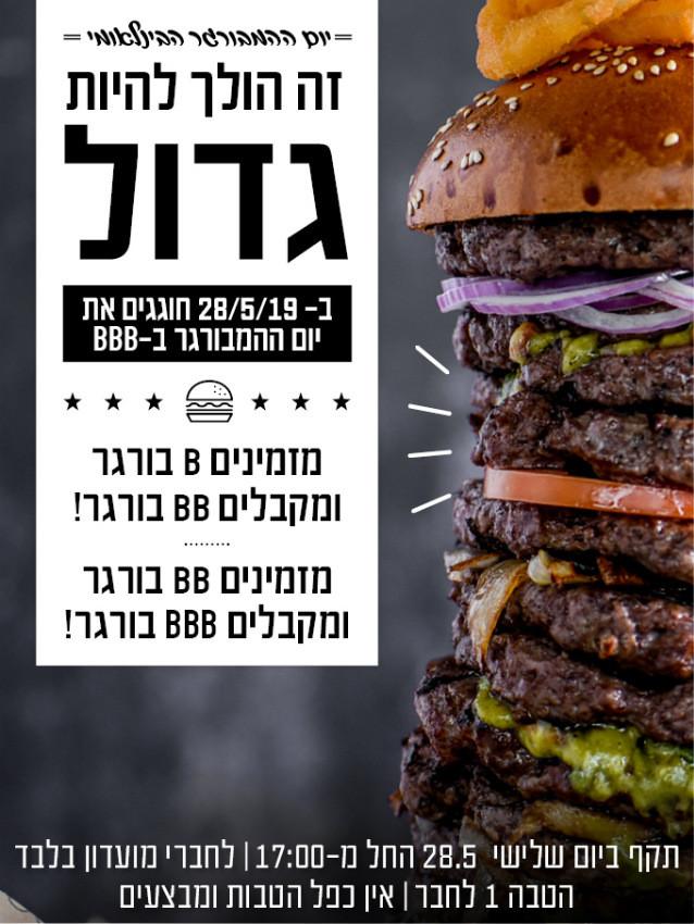 רשת BBB חוגגת את יום ההמבורגר 2019