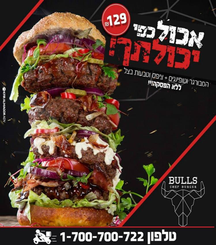 בולס בורגר מציגים - אכול כפי יכולתך!