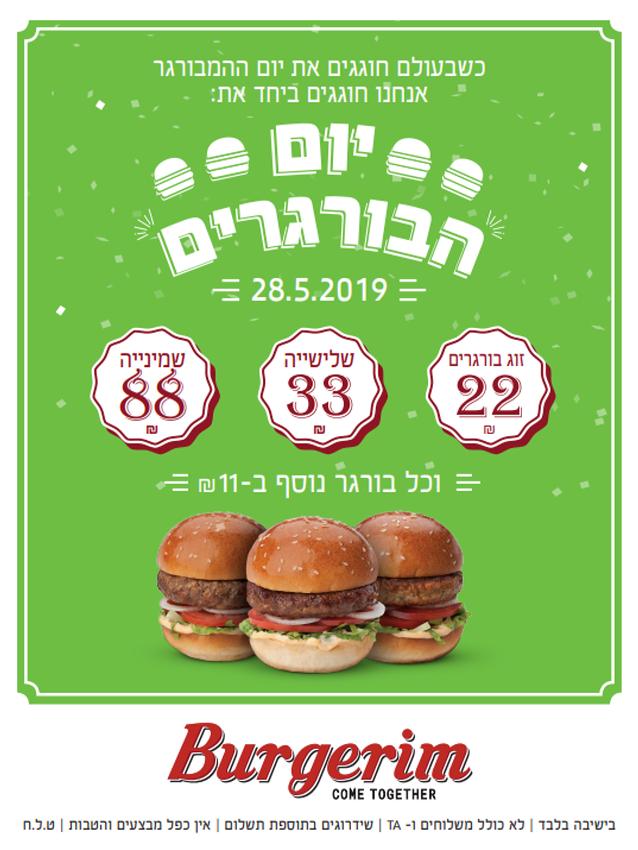 רשת בורגרים חוגגת את יום ההמבורגר הבין לאומי 2019