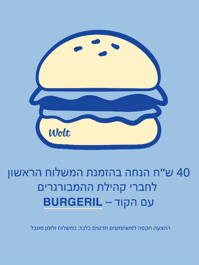 הטבה של wolt לקהילת המבורגר ישראל!