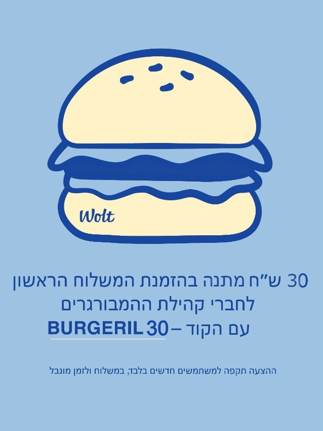 וולט קוד קופון לחברי קהילת המבורגר ישראל