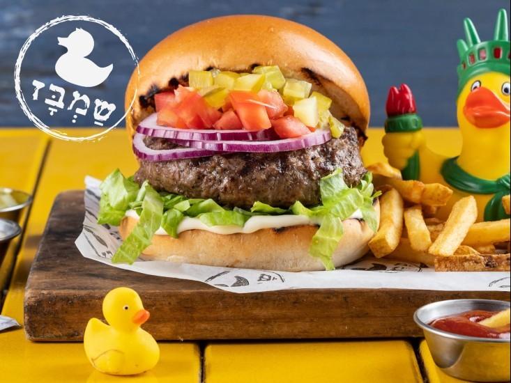 שמבז - ההמבורגר של הברווז
